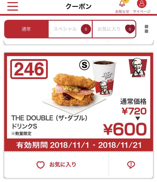 THE DOUBLE(ザ・ダブル)
