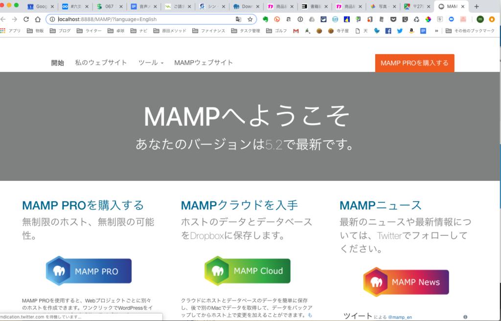 MAMP でWordPressローカル環境を構築