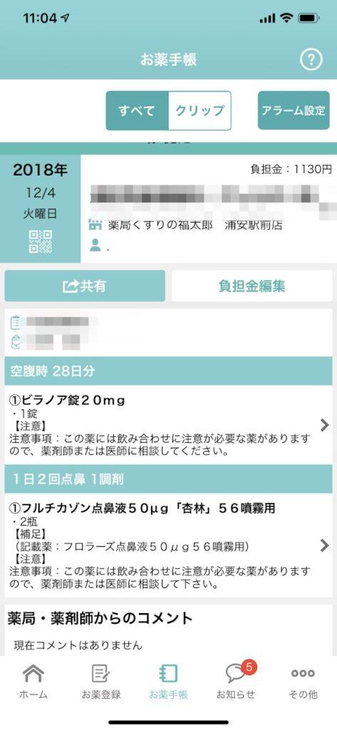 EPARK お薬手帳