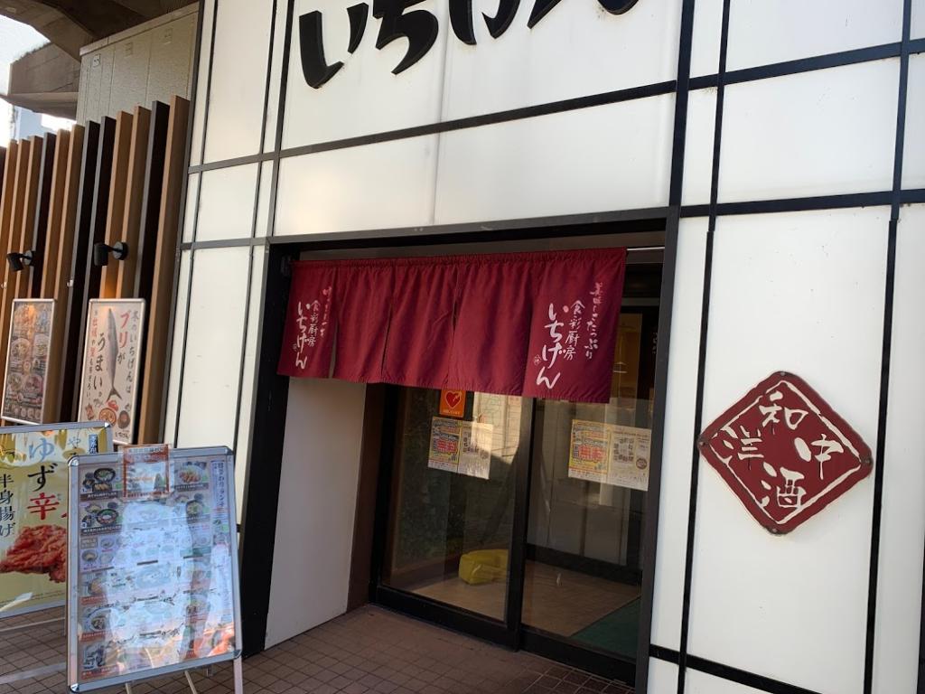 いちげん 吉川駅前