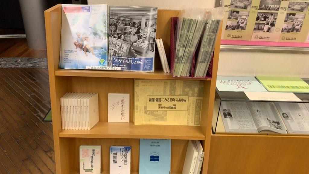 浦安市立中央図書館