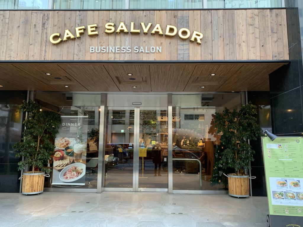 Cafe Salvador サルバドル 茅場町