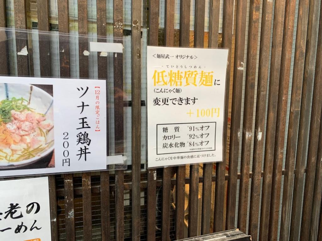 麺屋 武一(メンヤ タケイチ) 秋葉原