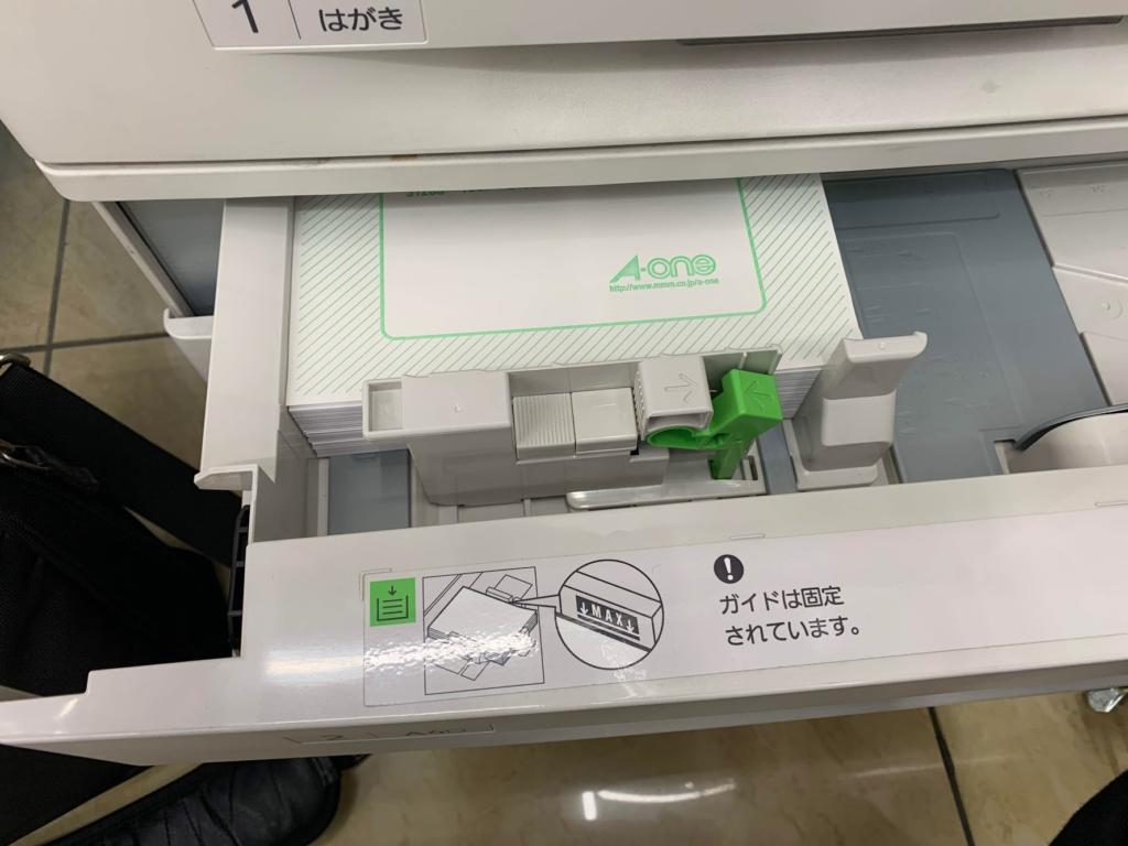 コンビニプリンター ラベル印刷