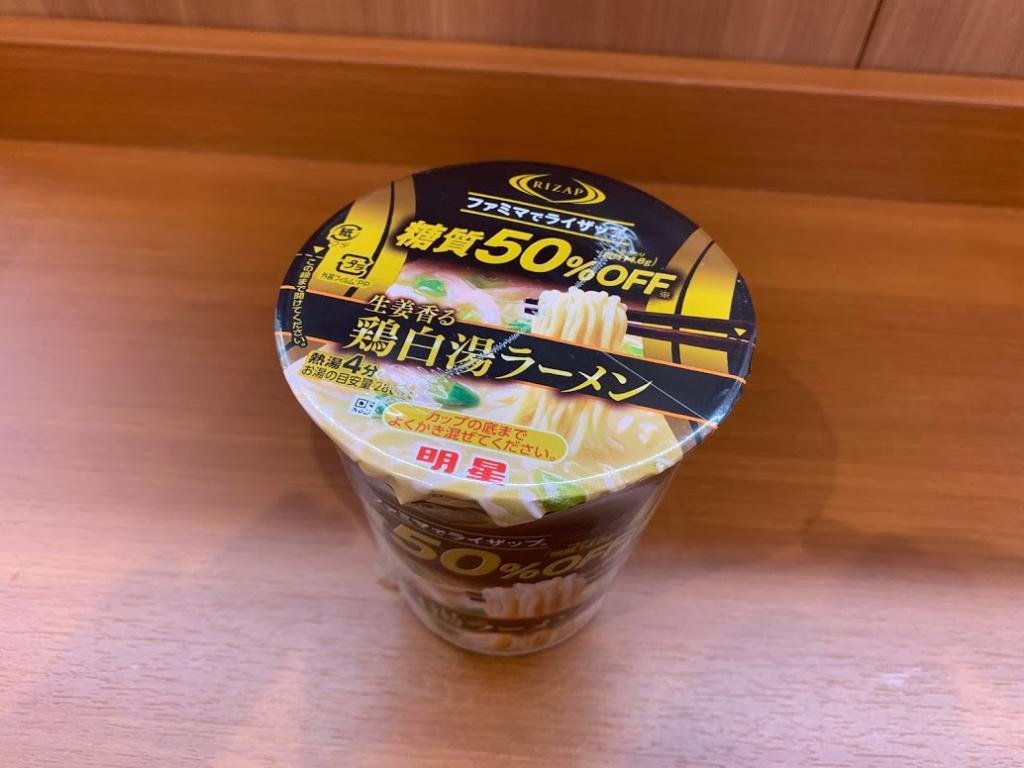 ファミマでライザップ RIZAP 生姜香る鶏白湯ラーメン