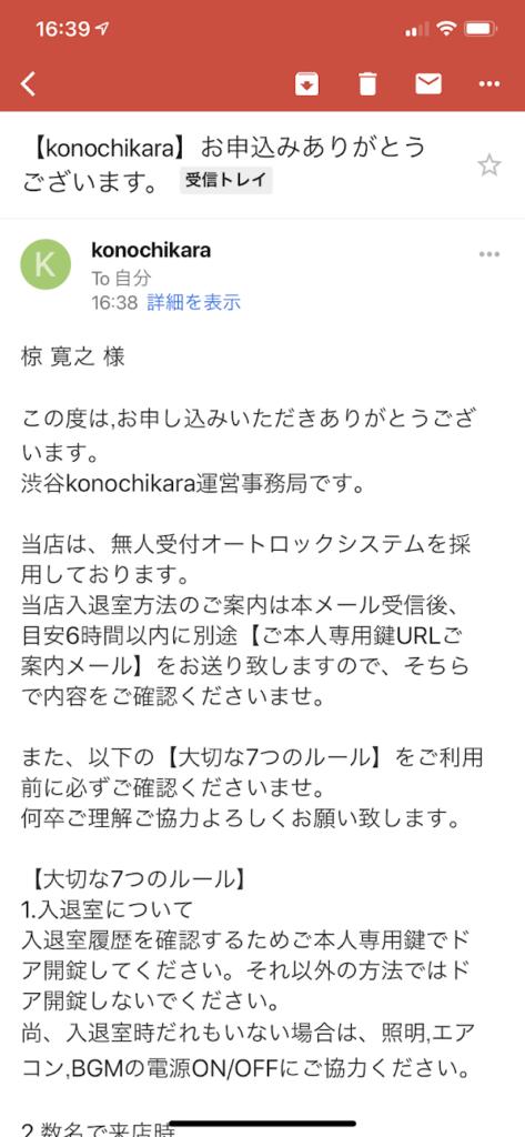 konochikara 渋谷