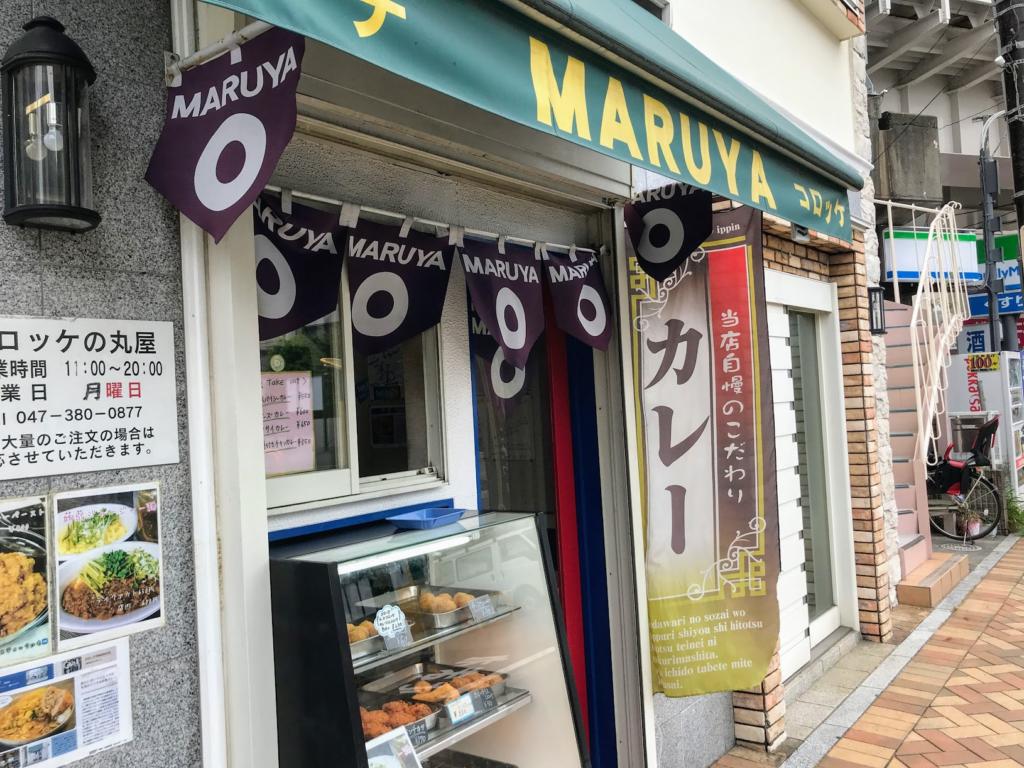 maruya 浦安