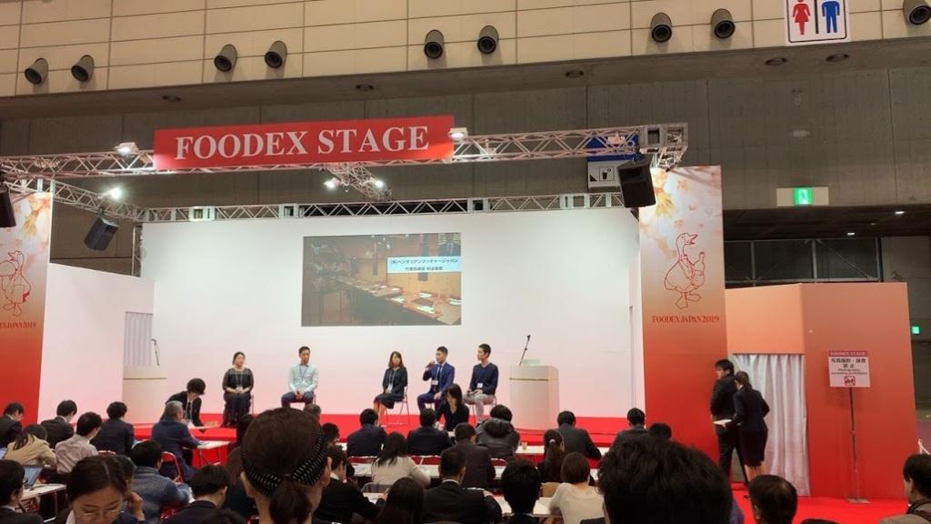 FOODEX JAPAN2019