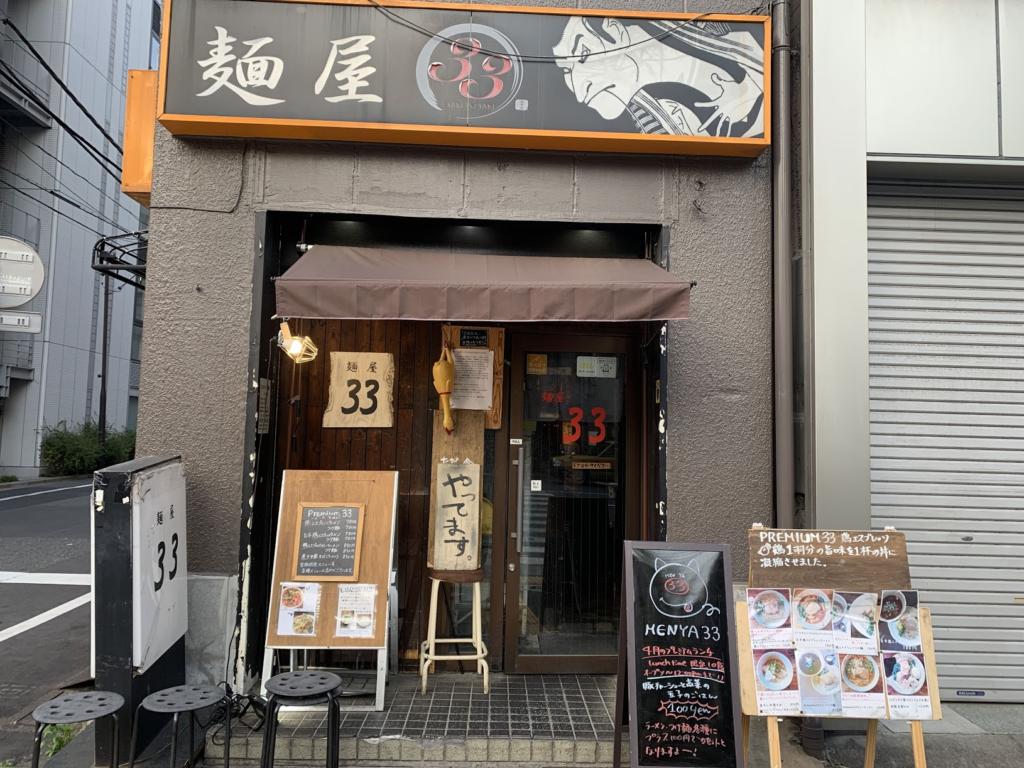 麺屋33 神保町