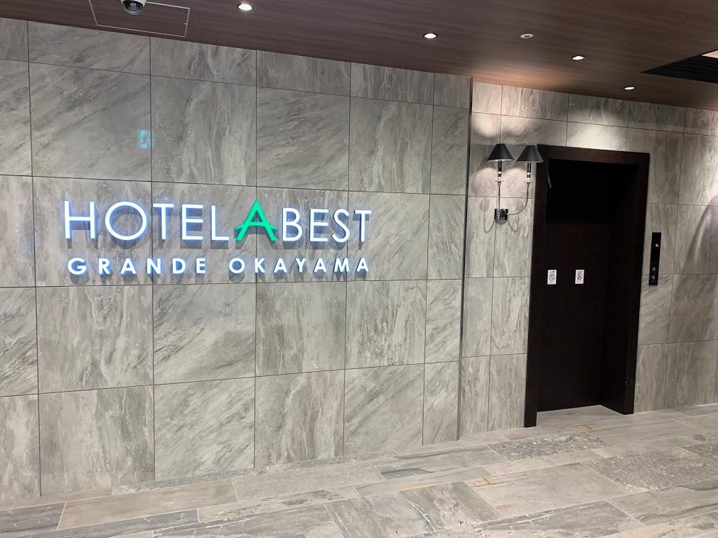 ホテル アベスト岡山