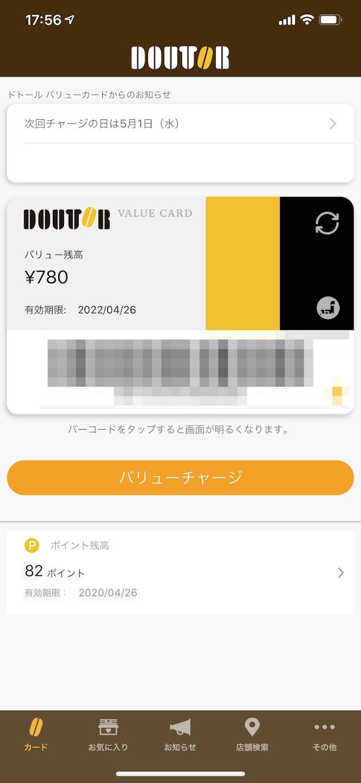 ドトールアプリ