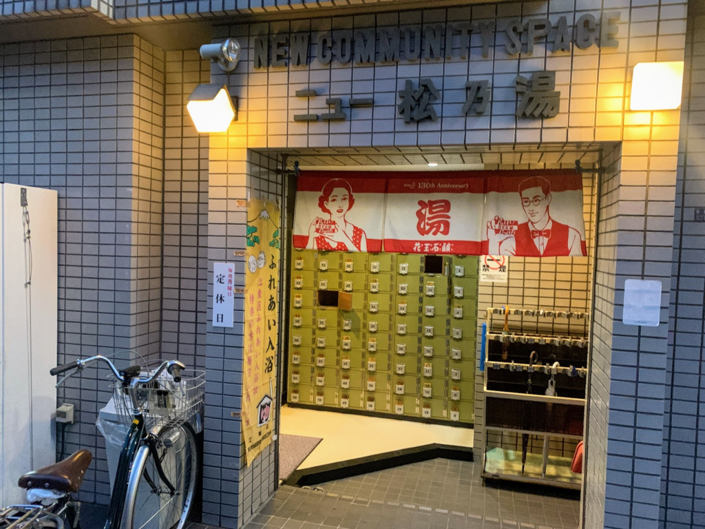ニュー松乃湯 木場