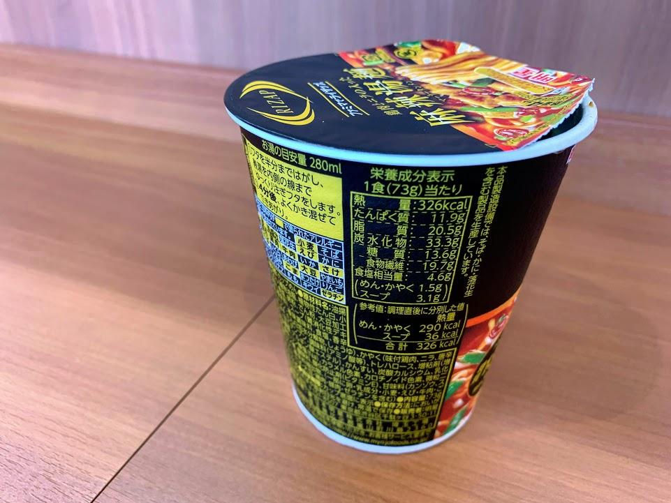 RIZAP麻辣湯麺 糖質量13.6g