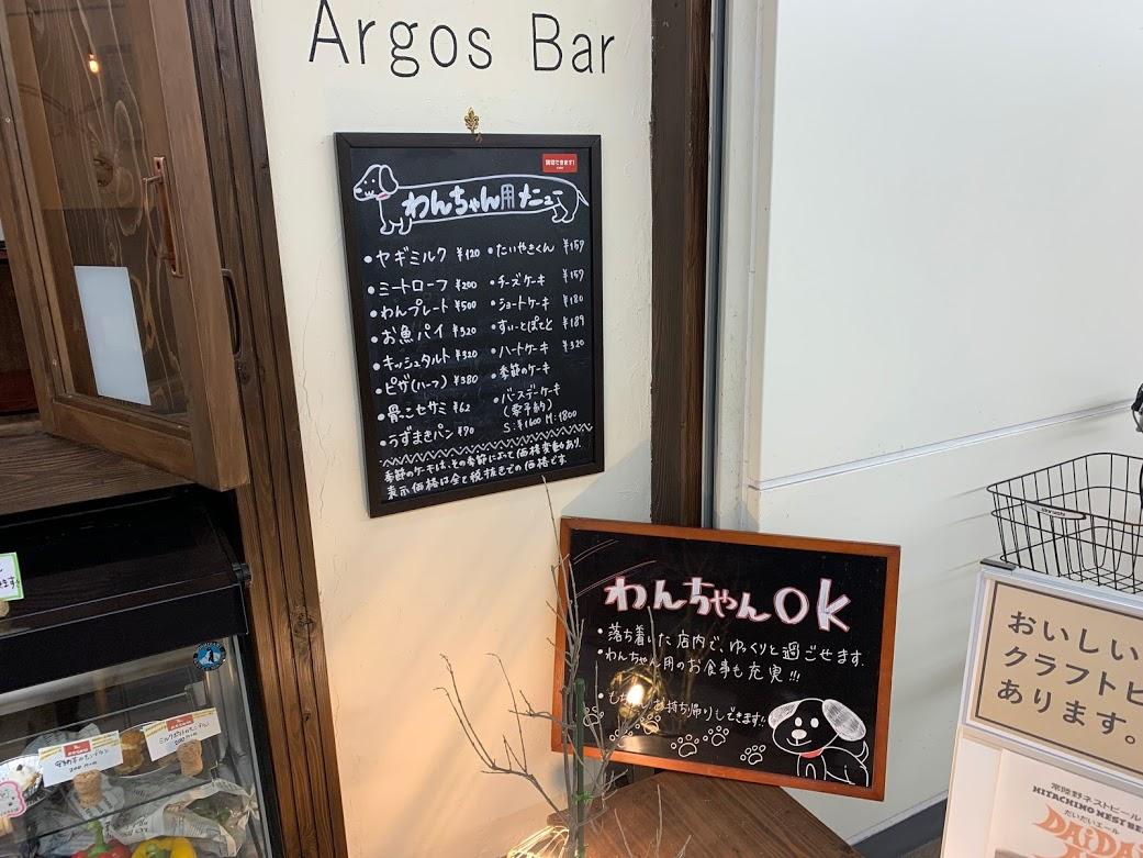 アルゴスバール Argos Bar 浦安