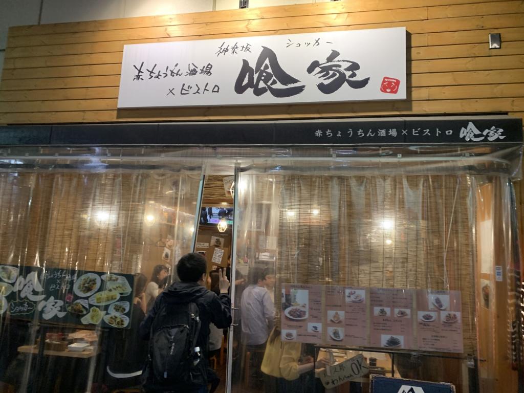 赤ちょうちん酒場×ビストロ 喰家(ショッカー)神楽坂店