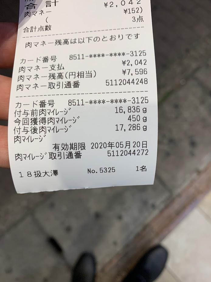 いきなりステーキ ハンバーグトッピング