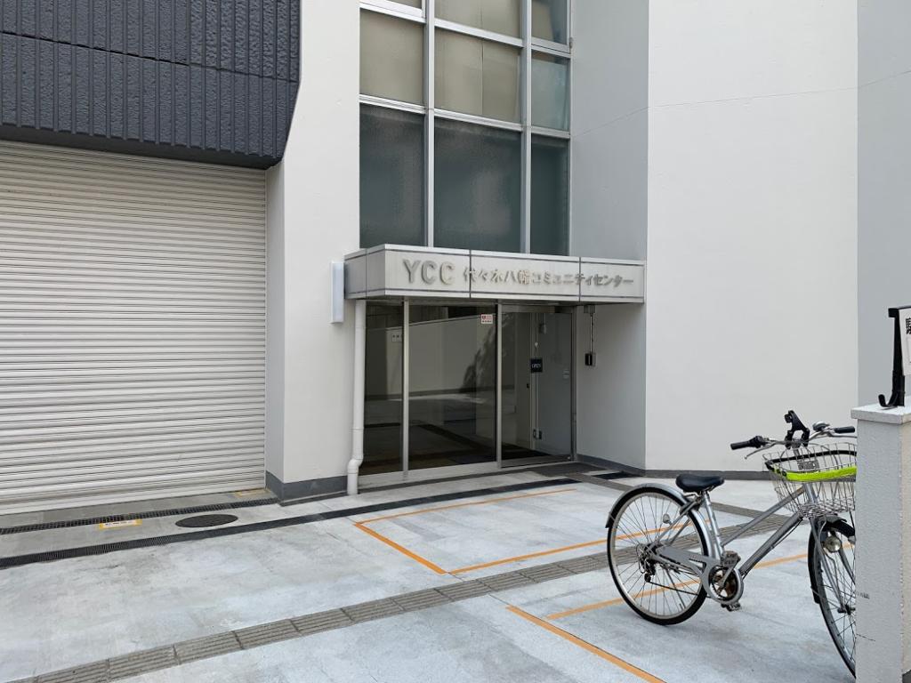YCC代々木八幡コミュニティセンター