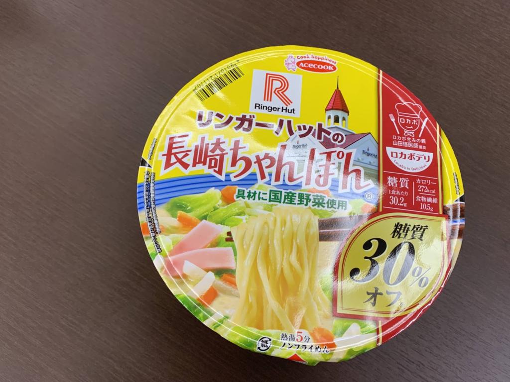 リンガーハットの長崎ちゃんぽん カップ麺