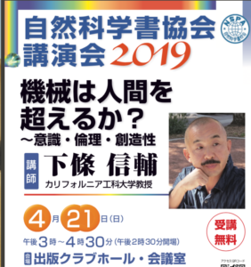 下條信輔 2019講演会