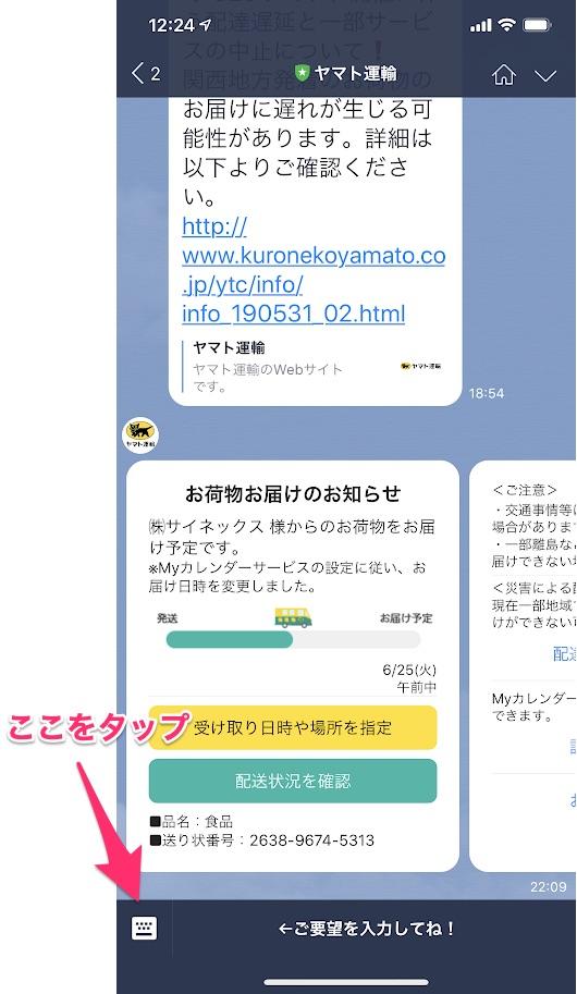 ヤマト運輸 LINE
