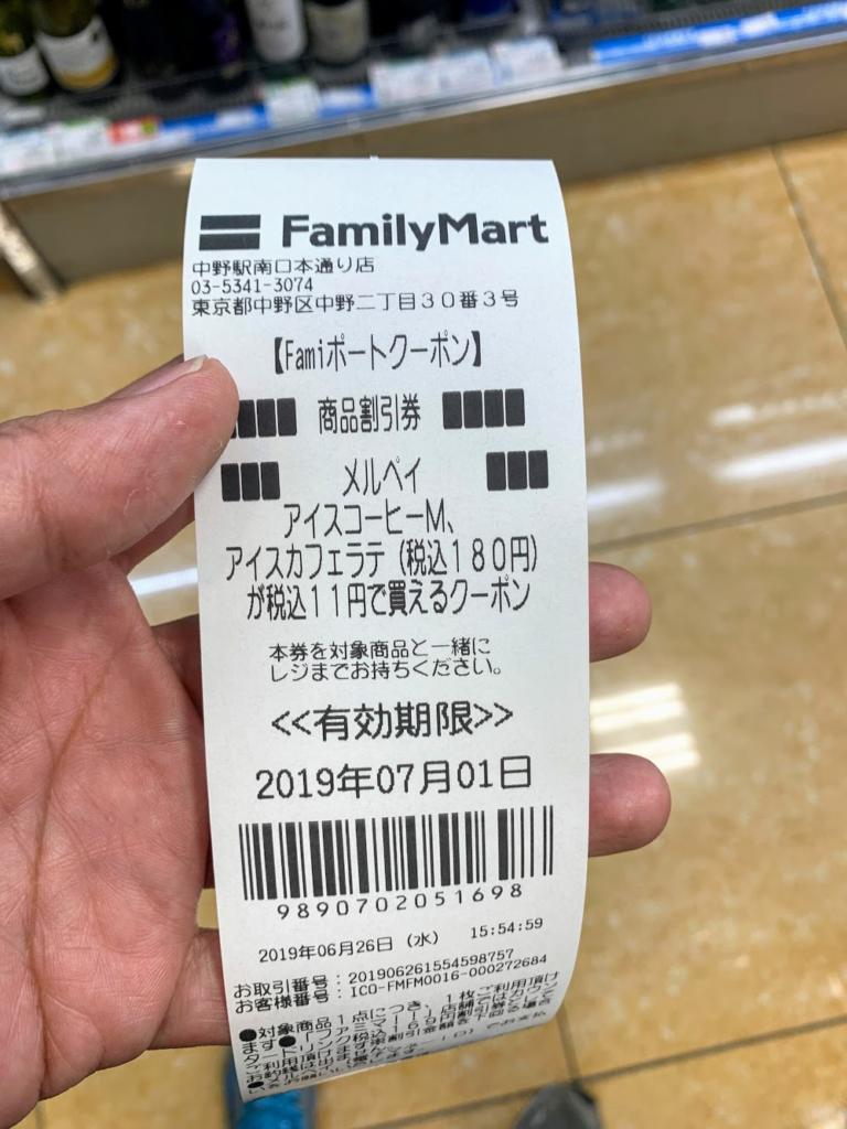 メルペイ クーポン でファミマのアイスコーヒー11円