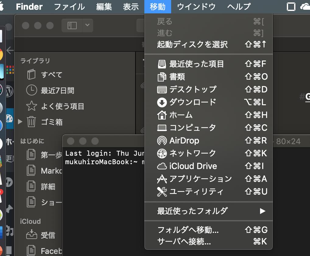 Google日本語入力の辞書を複数のMacで同期する方法