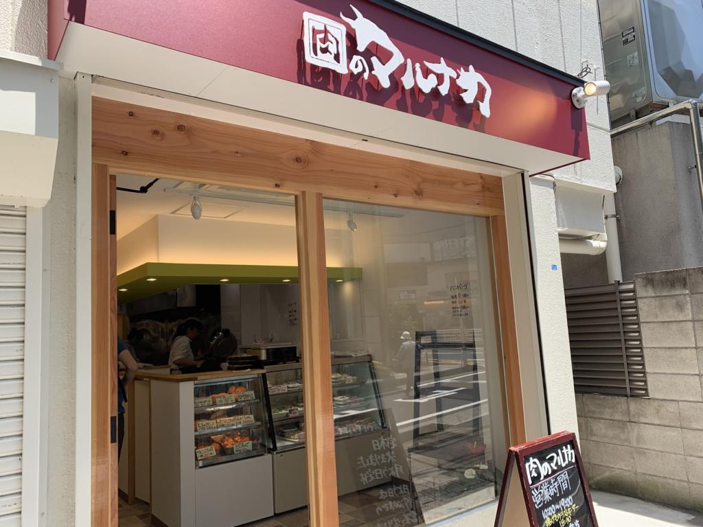 肉のマルナカ 新店舗オープン