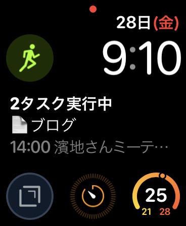 Drafts Apple Watch 音声メモ