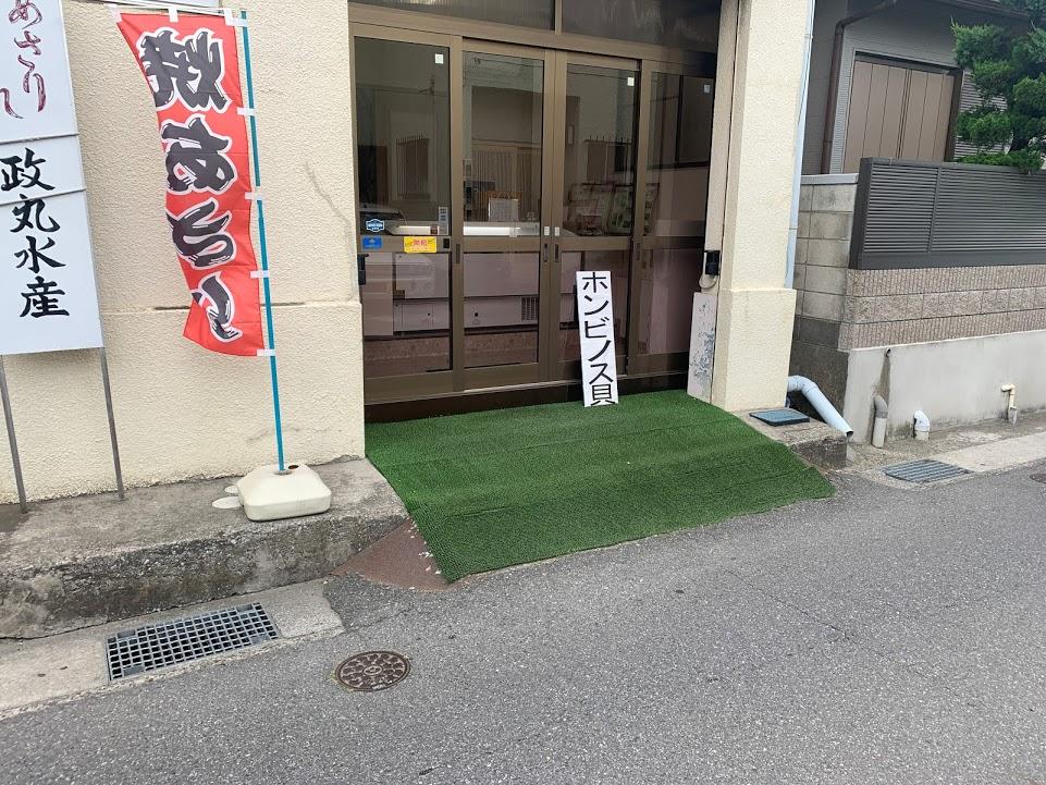 浦安の政丸商店