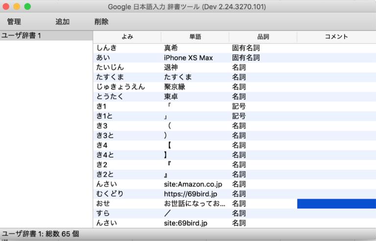 Google日本語入力辞書共有