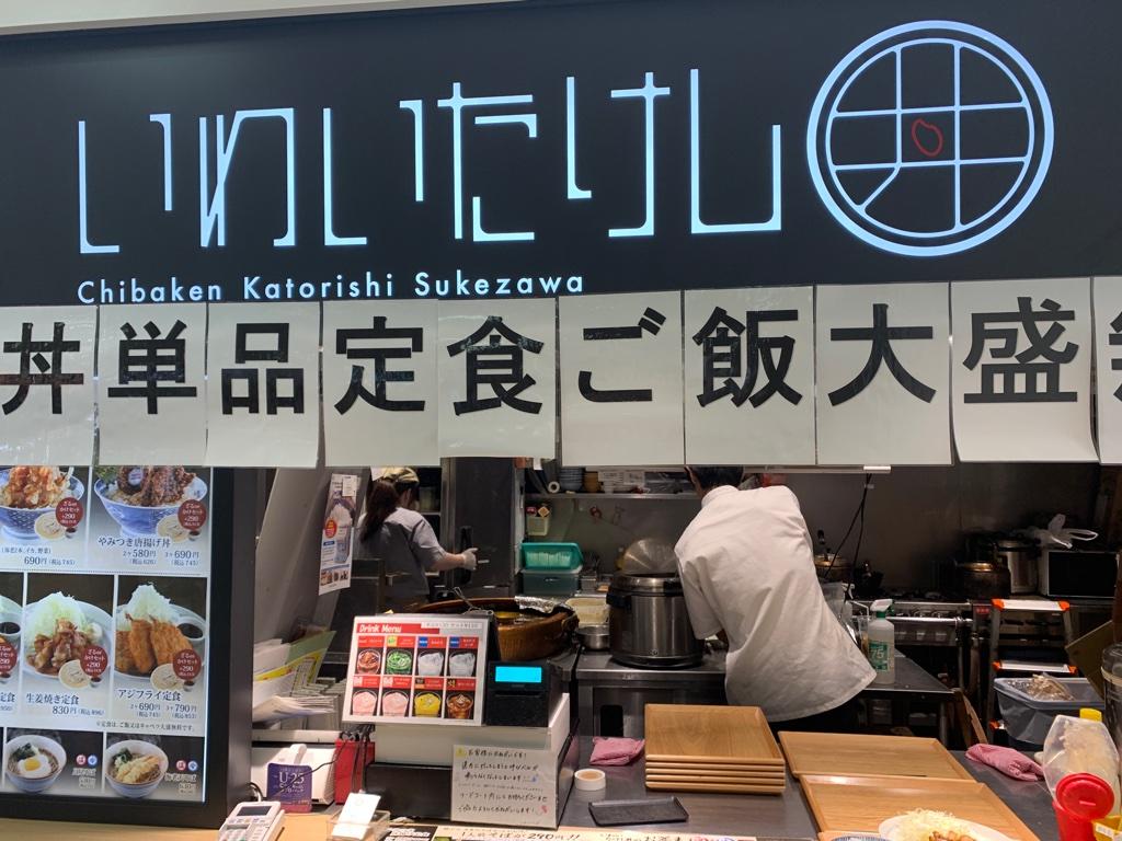 いわいたけし丼 新浦安駅イオン