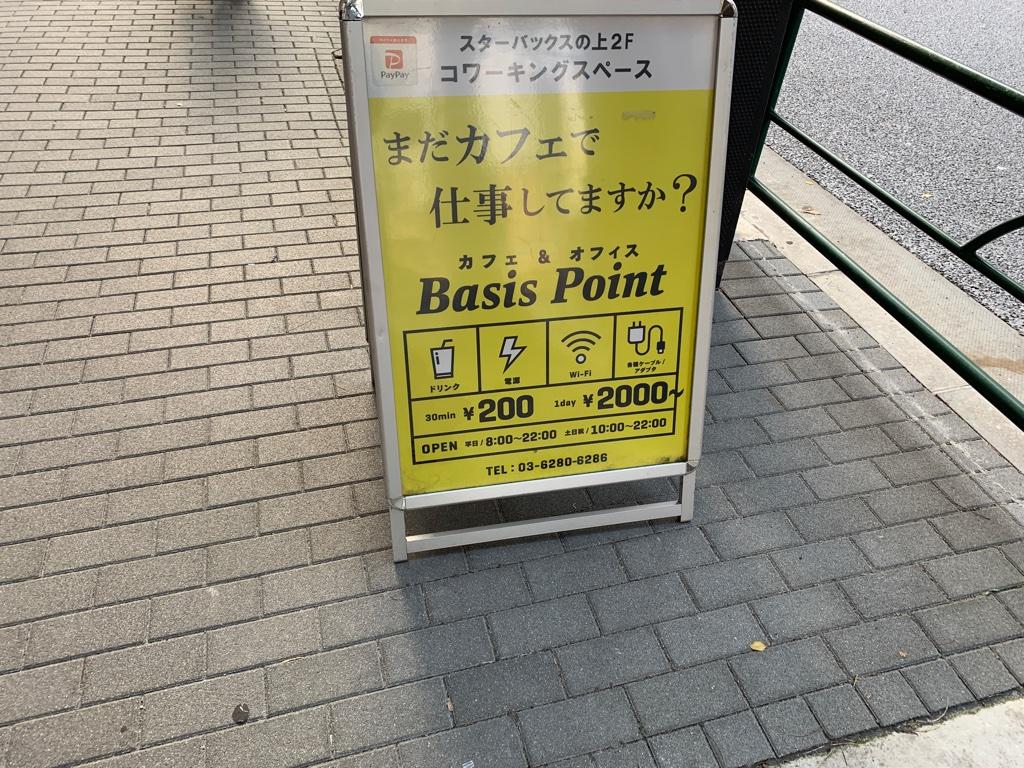 BasisPoint 新橋 外観