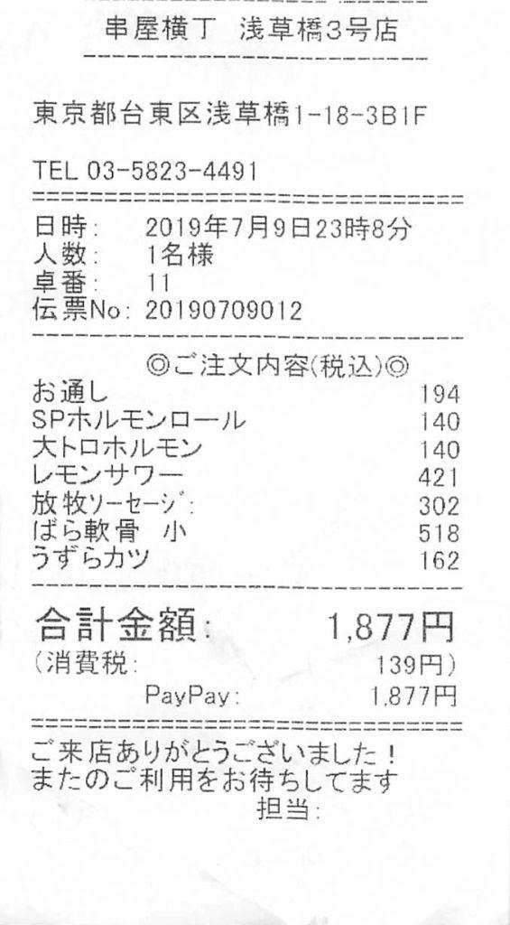 串屋横丁 浅草橋3号店