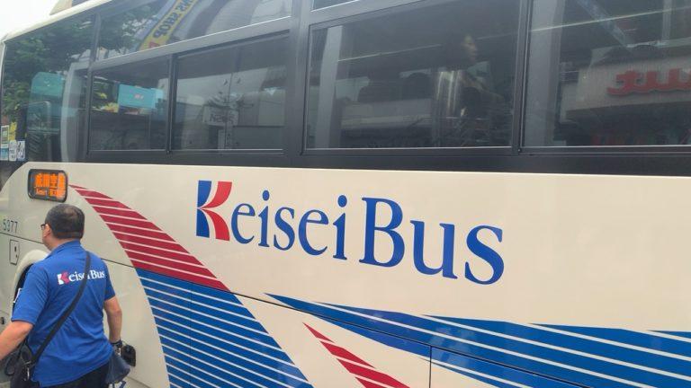 京成バス 成田空港行き
