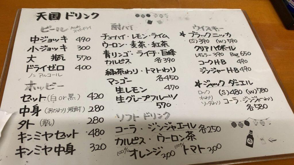 天国(てんくに) 横須賀中央