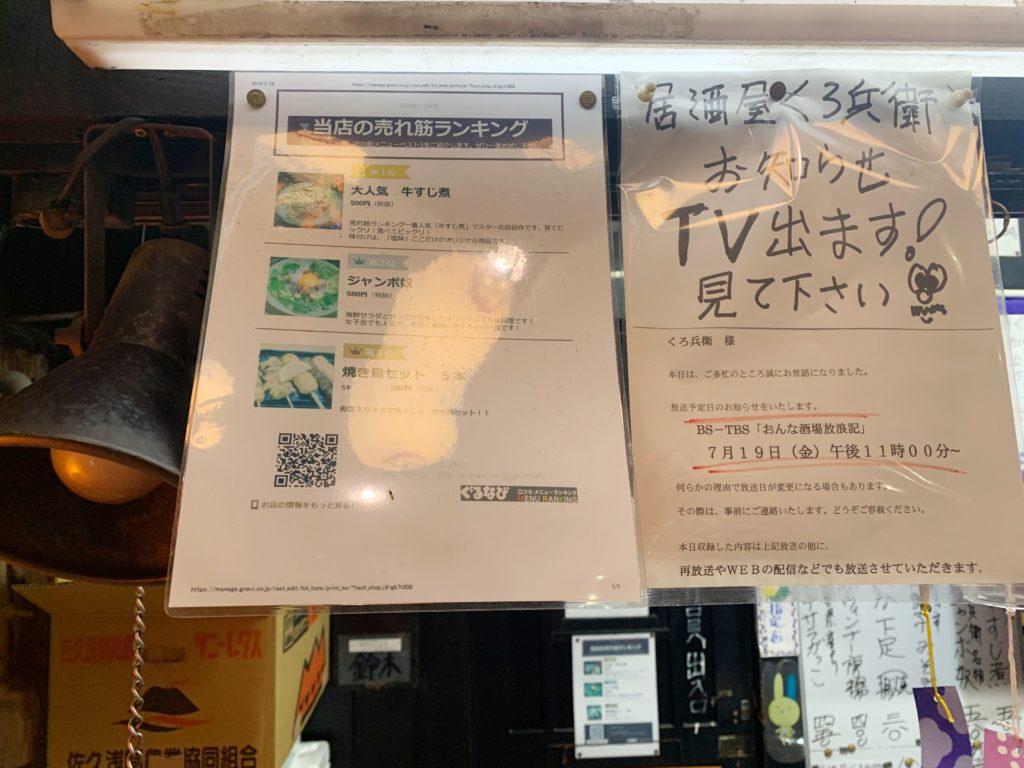 くろ兵衛 テレビ放映紹介