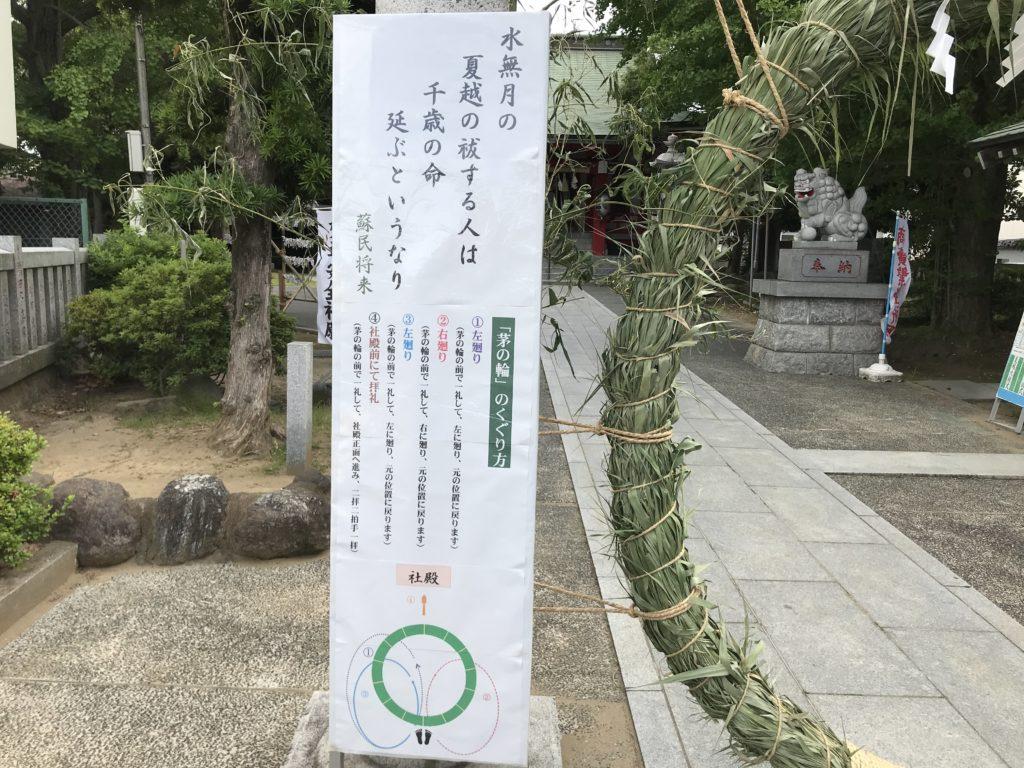 当代島稲荷神社 夏越の大祓