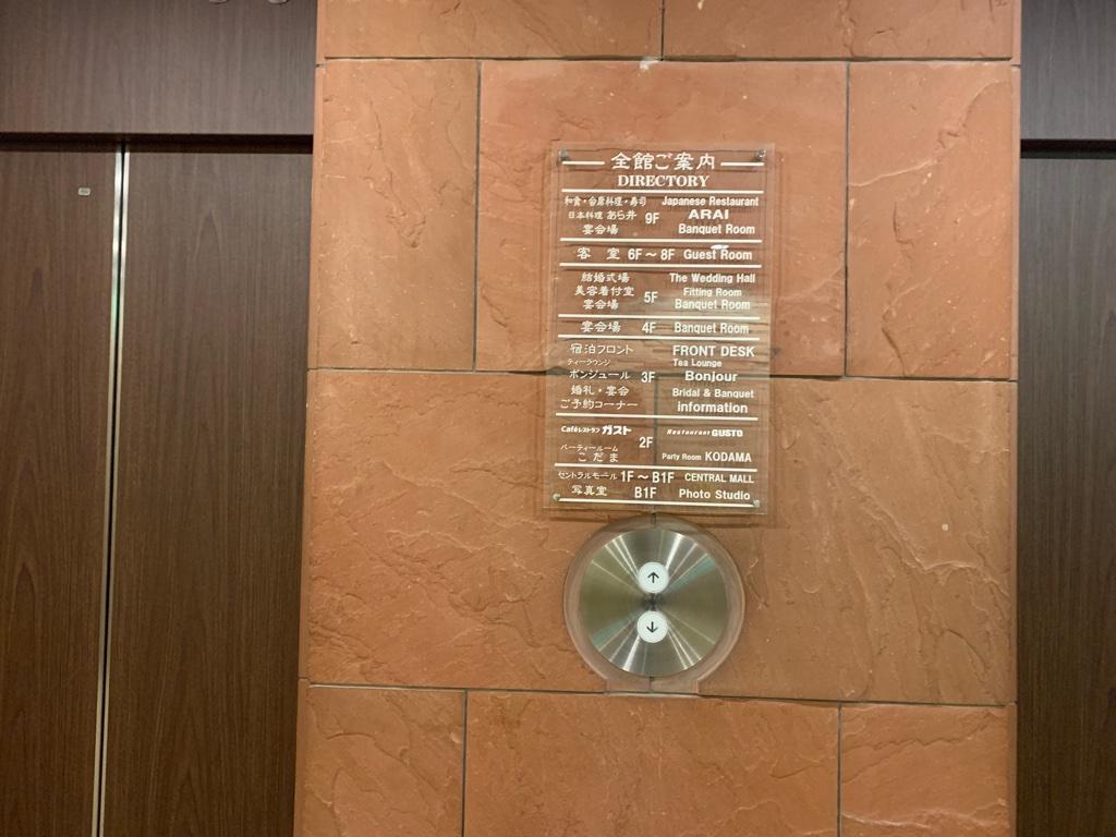 横須賀セントラルホテル エレベーター