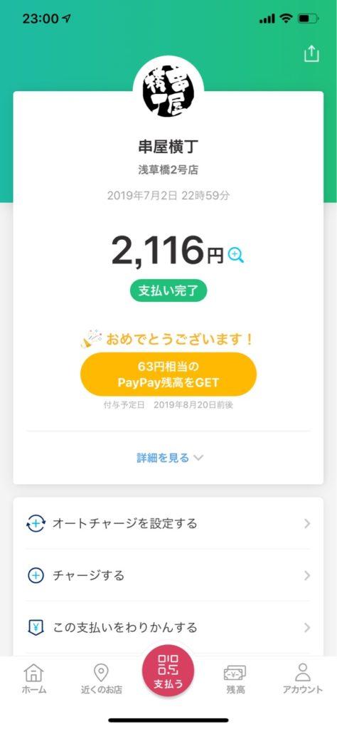 串屋横丁 浅草橋2号店