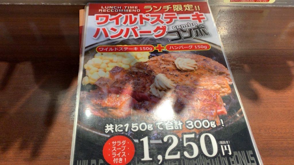 いきなりステーキのステーキ&ハンバーグコンボ