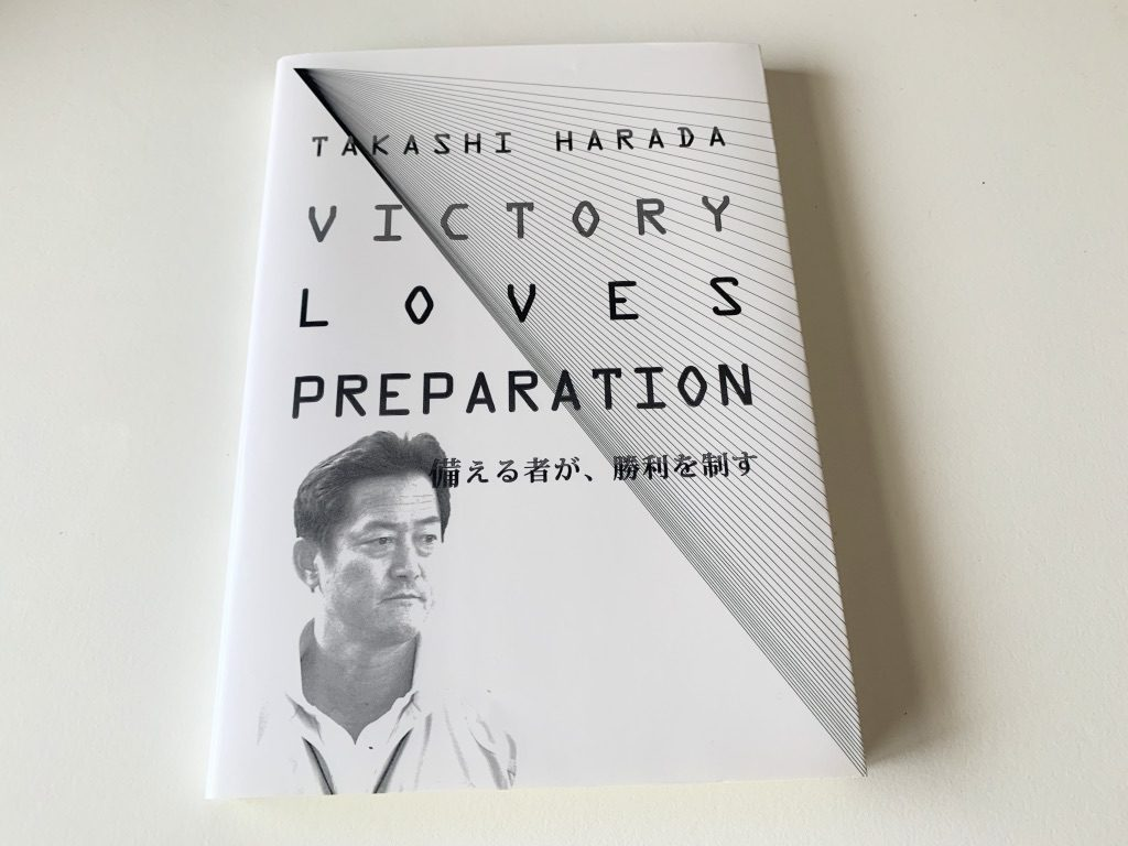 vitctory loves preparation 原田隆史著