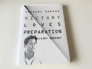 vitctory loves preparation 原田隆史著