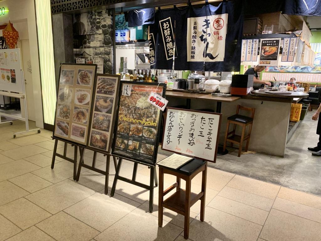鶴橋きっちん 東京スクエアガーデン