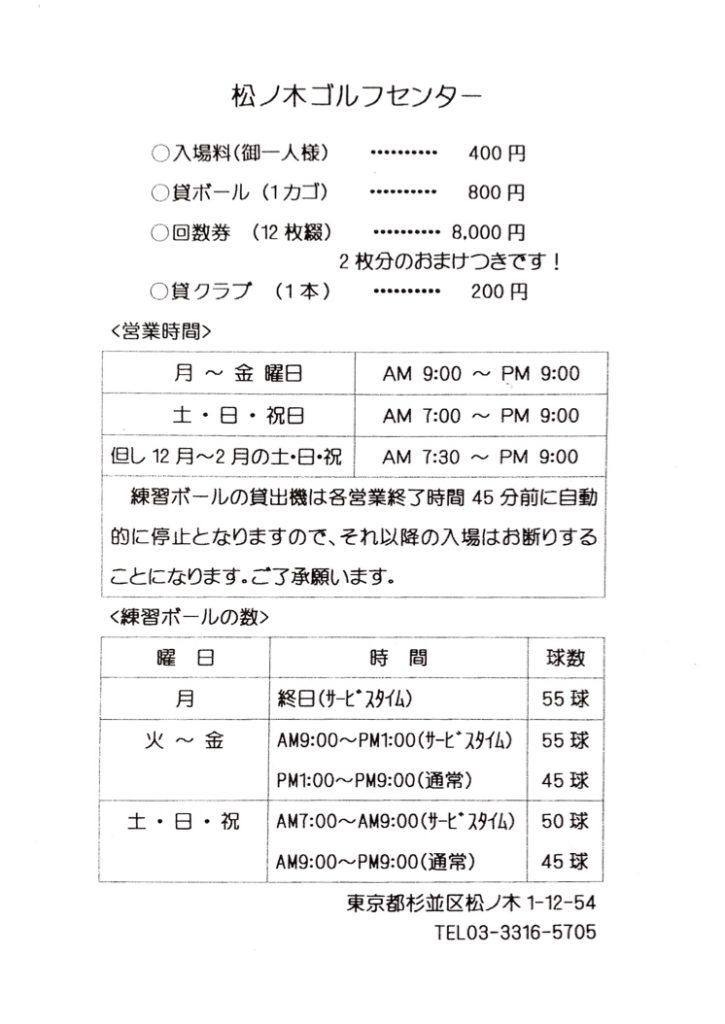 松ノ木ゴルフセンター 料金
