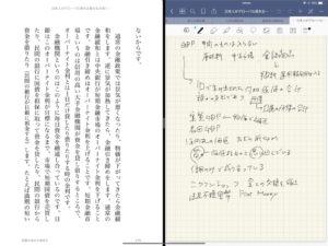 iPad Pro 12.9インチ Kindleとgood note5