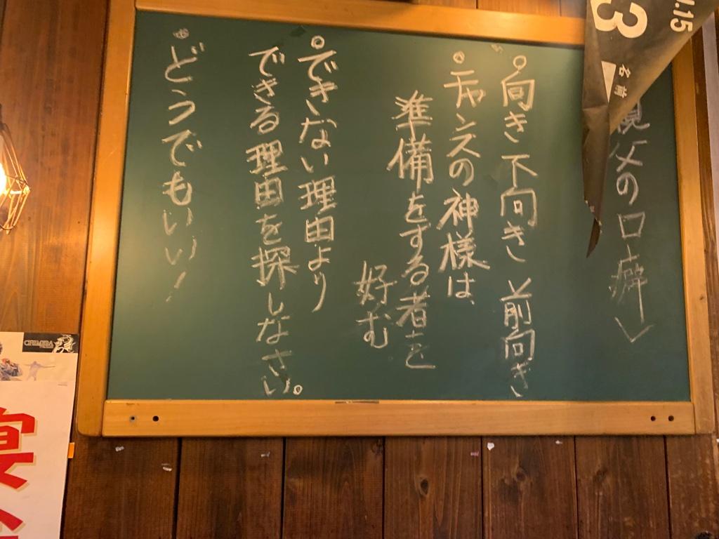 凧凧 三鷹店 黒板