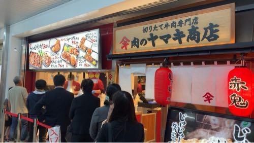 肉のヤマキ商店 南行徳店 外観