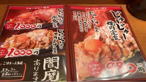 肉のヤマキ商店 メニュー