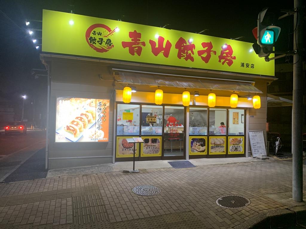 青山餃子房 外観