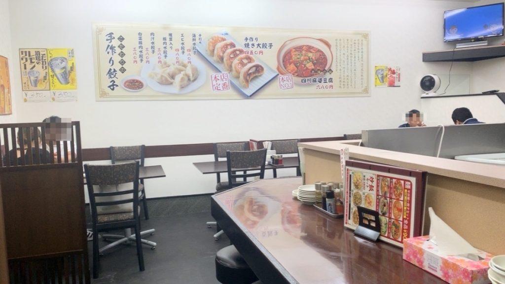 青山餃子房 店内